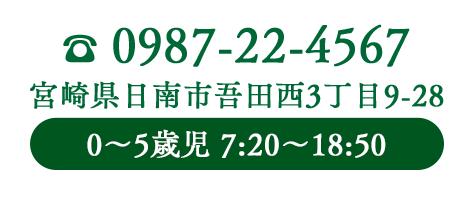 0987-22-4567